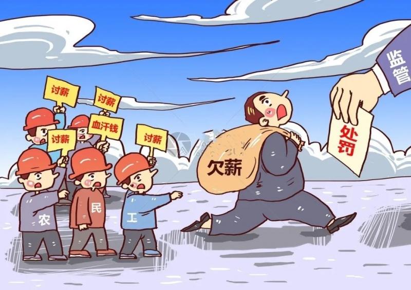 5月1日施行的《保障农民工工资支付条例》重点解读(一)